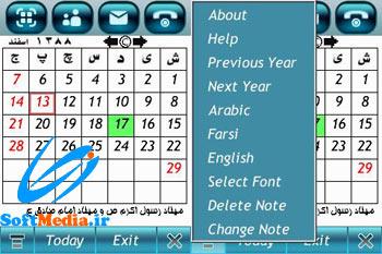 www.softmedia.ir - تقویم 89 برای موبایل