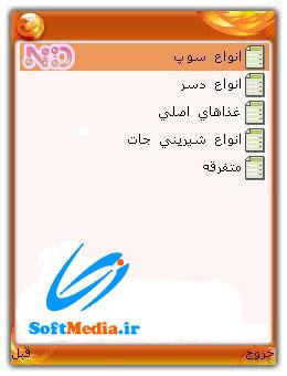 www.softmedia.ir - Ashpazi